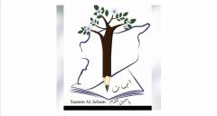 Yasmin_Al_Scham_Logo